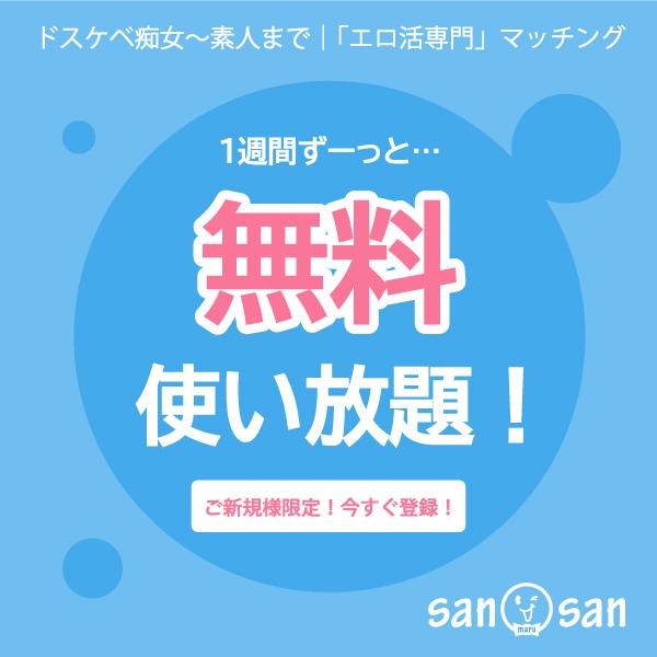 7日間無料のアダルトマッチング【サンマルサン-sanmarusan】